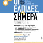 Reporting 2014 (ελ)