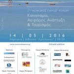 The 2nd Sustainable Paros Forum