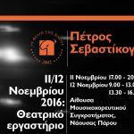 Παρουσίαση της ομιλίας του κ. Σεβαστίκογλου Πέτρου στην Πάρο στις 12 Νοεμβρίου 2016: Είναι η δραματουργία χρήσιμη;
