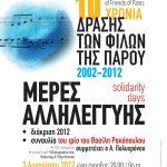 Ετήσια εκδήλωση των ΦτΠ με εορταστικό πρόγραμμα – 3 Αυγούστου 2012