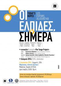 Annual Event 2014