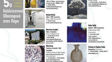 5th Artistic journey in Paros