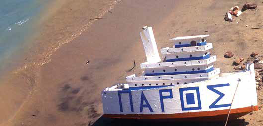 το καράβι για Πάρο που πήρα το 1979