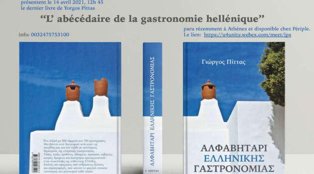 Pittas, l'Abécédaire de la gastronomie grecque